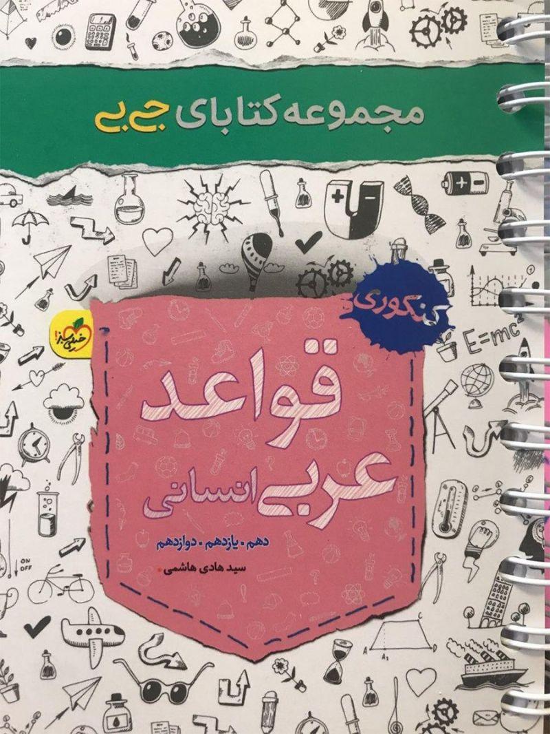 قواعد عربی انسانی (دهم ، یازدهم، دوازدهم) جی بی خیلی سبز