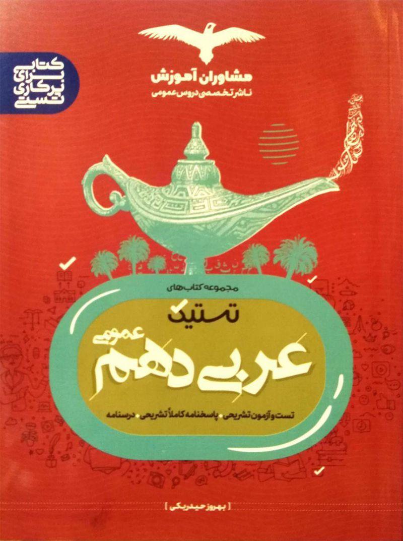 عربی دهم عمومی تستیک مشاوران