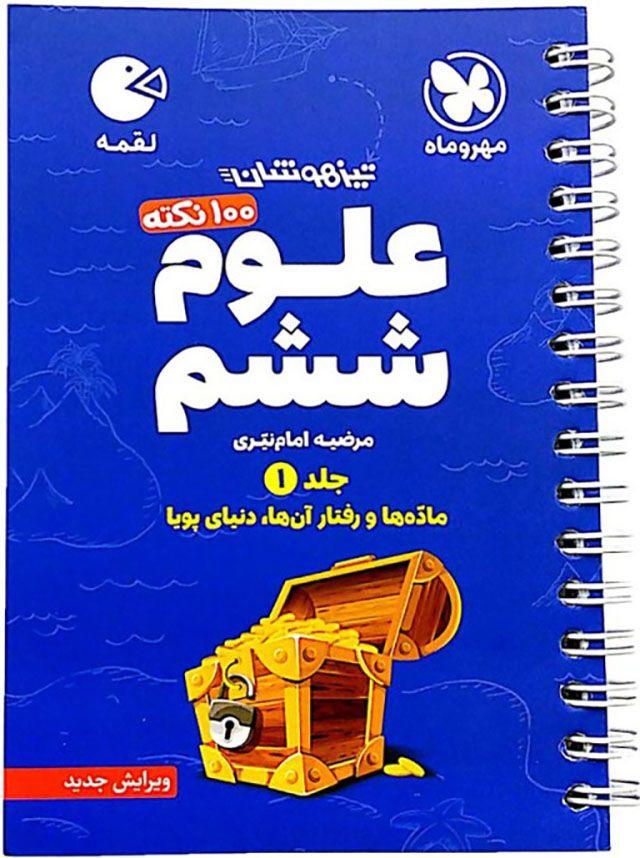 100 نکته علوم ششم جلد 1 تیزهوشان لقمه مهروماه
