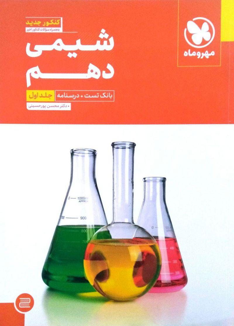 شیمی دهم (جلد اول) مهروماه