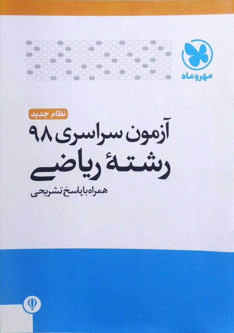 دفترچه آزمون سراسری 98 رشتۀ ریاضی (نظام جدید) مهروماه