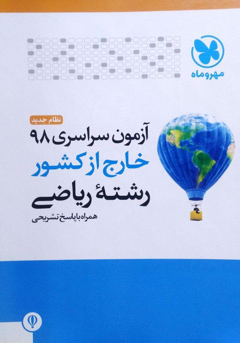 دفترچه آزمون سراسری 98 خارج از کشور رشتۀ ریاضی (نظام جدید) مهروماه