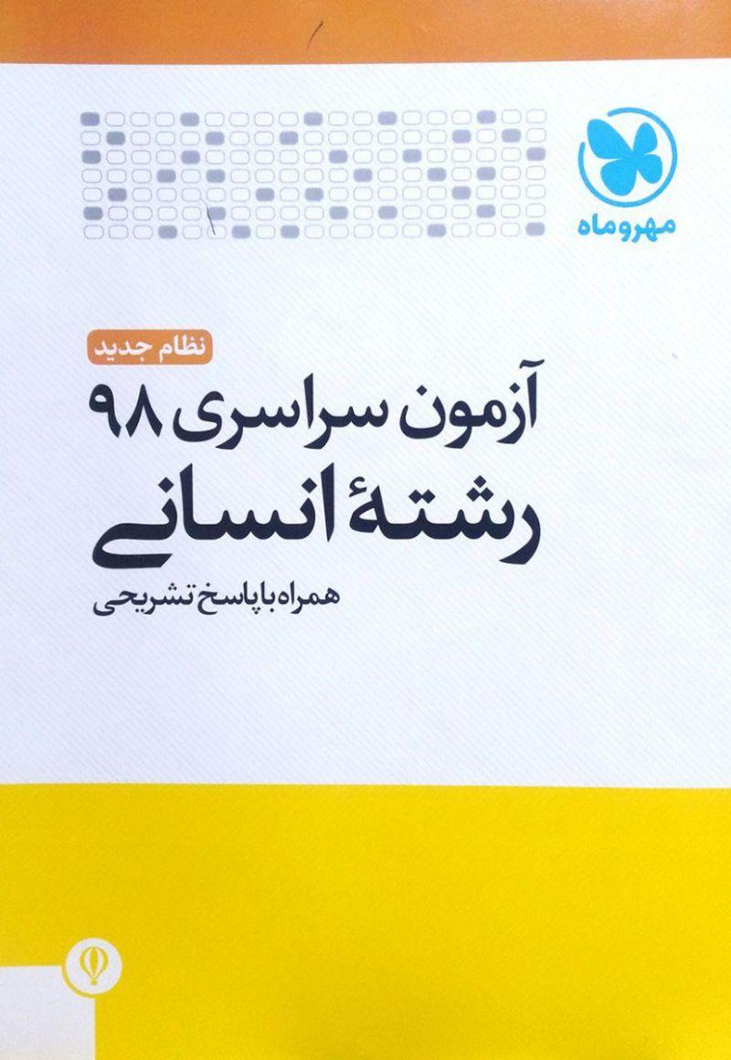 دفترچه آزمون سراسری 98 رشتۀ انسانی (نظام جدید) مهروماه
