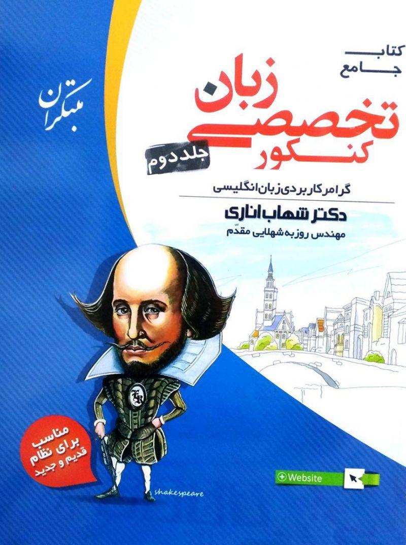 زبان تخصصی کنکور اناری (گرامر) جلد دوم مبتکران