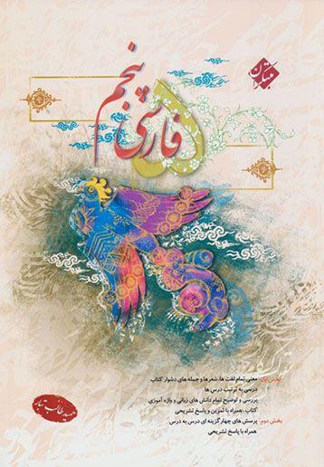 فارسی پنجم طالب تبار مبتکران