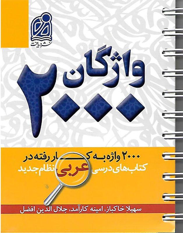 واژگان 2000 عربی دریافت