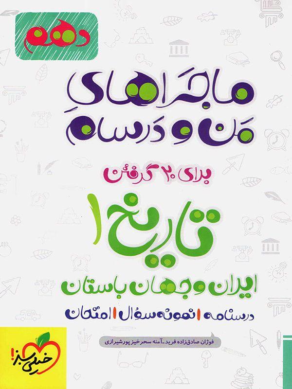 تاریخ ایران و جهان باستان دهم انسانی ماجراهای من و درسام خیلی سبز