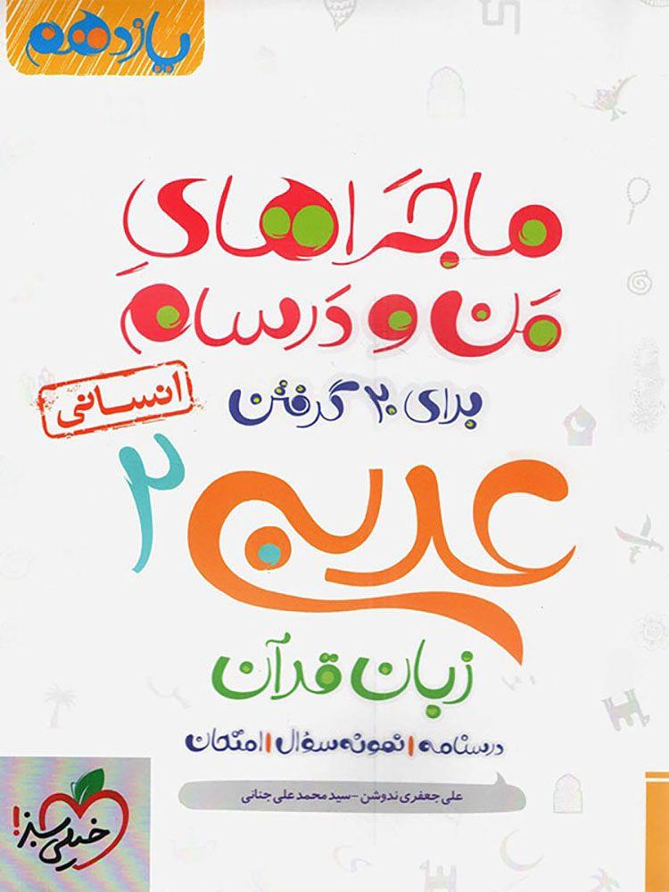 عربی یازدهم انسانی ماجراهای من و درسام خیلی سبز