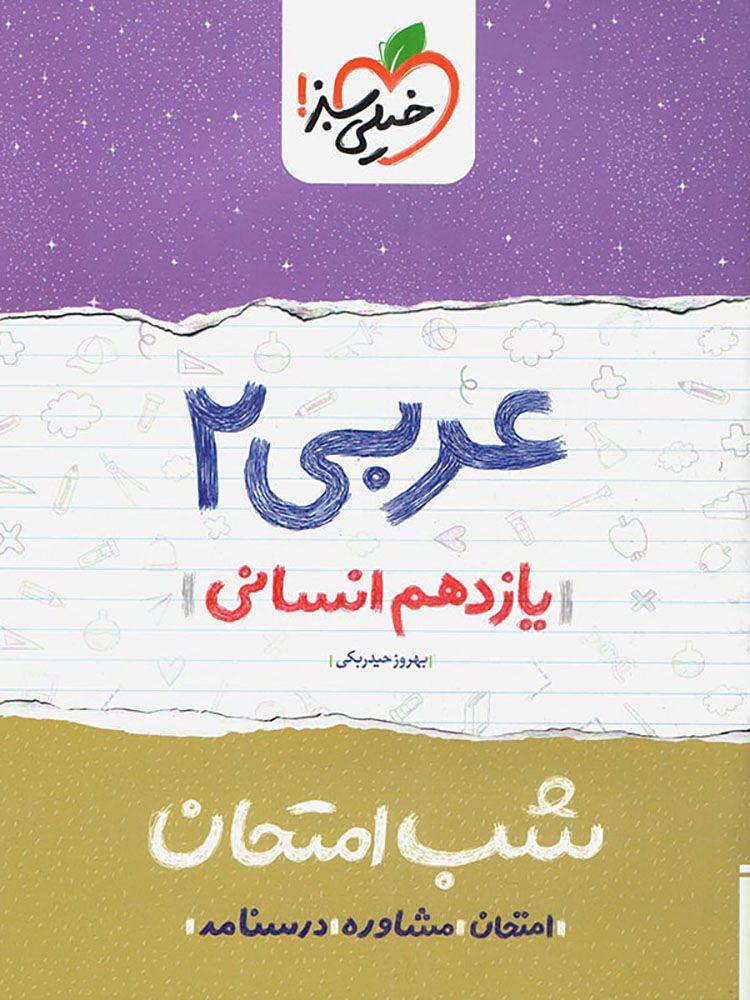 عربی یازدهم انسانی شب امتحان خیلی سبز