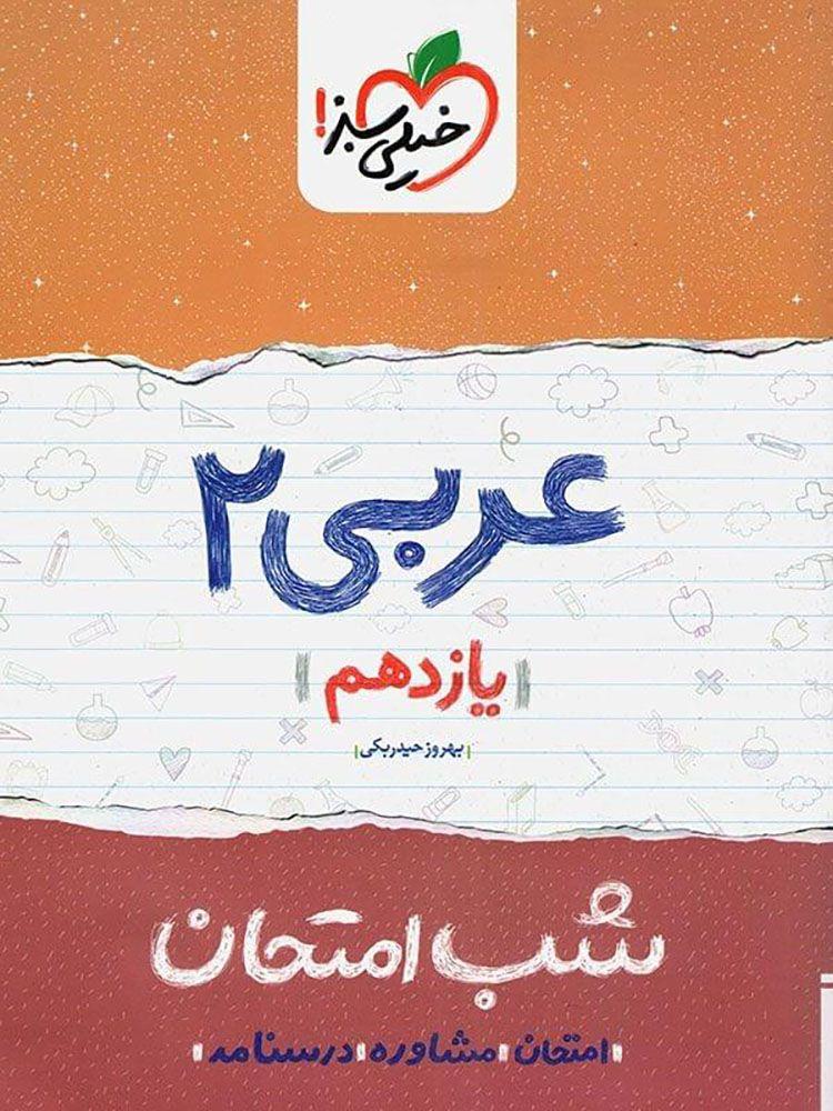 عربی یازدهم شب امتحان خیلی سبز