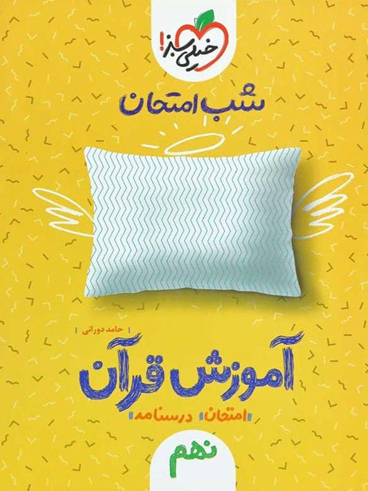آموزش قرآن نهم شب امتحان خیلی سبز