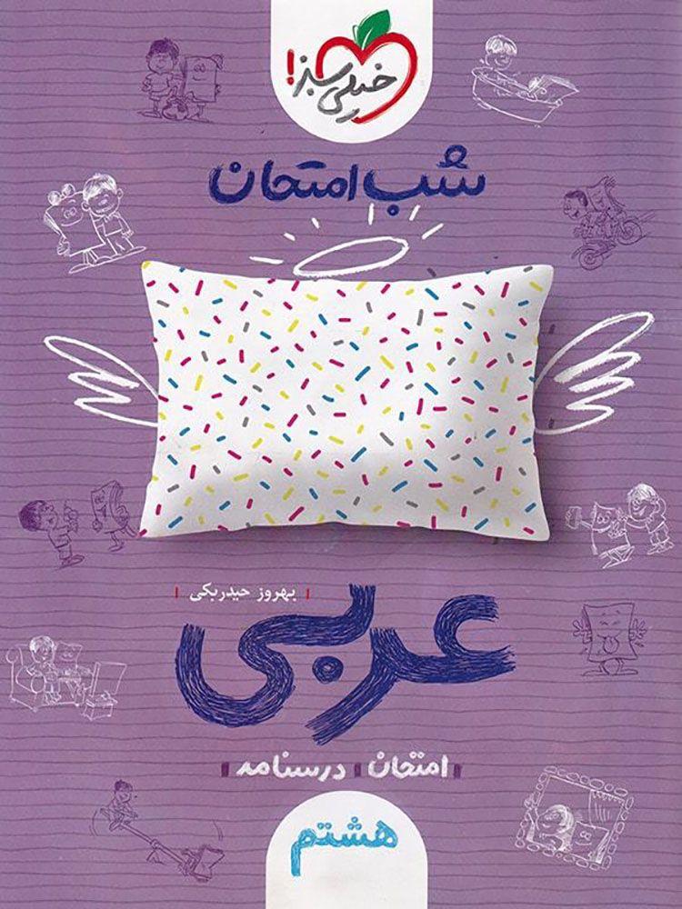 عربی هشتم شب امتحان خیلی سبز