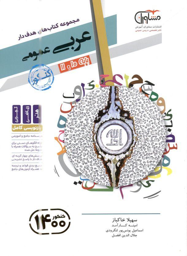 عربی عمومی پایه (دهم،یازدهم) هدفدار کنکور 1400 مشاوران