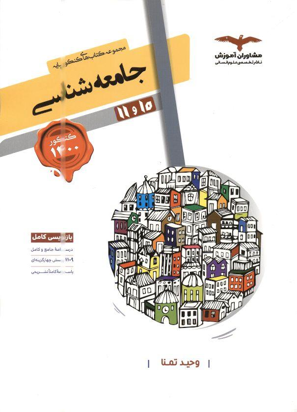 جامعه شناسی پایه (دهم ، یازدهم) هدفدار کنکور 1400 مشاوران