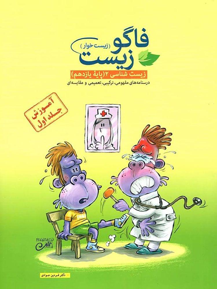 فاگو زیست شناسی یازدهم آموزش جلد اول