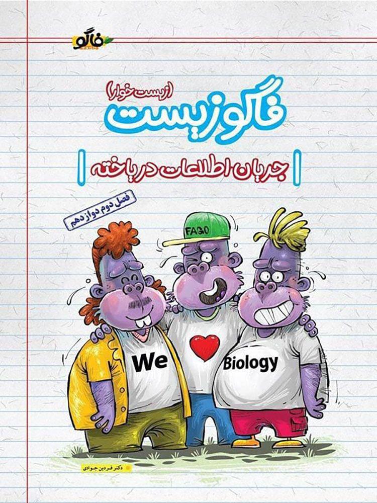 فاگو زیست شناسی دوازدهم( جریان اطلاعات دریاخته ) فصل دوم