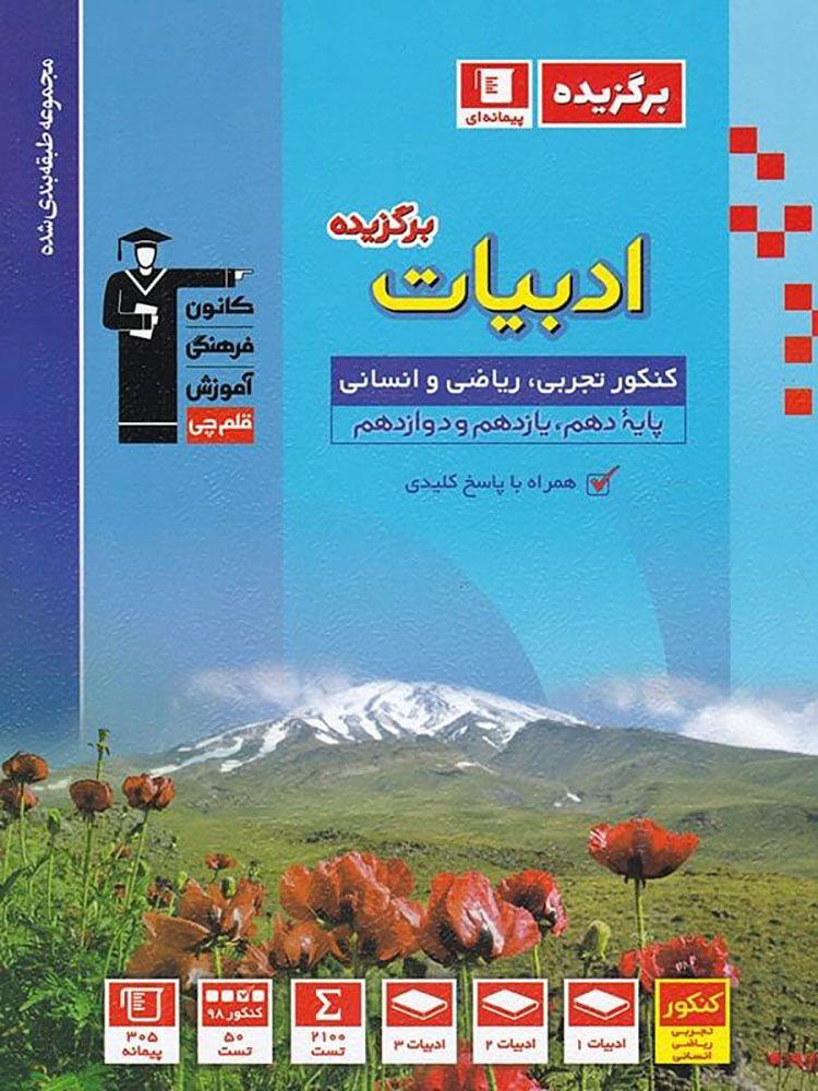 برگزیده ادبیات فارسی کنکور قلم چی