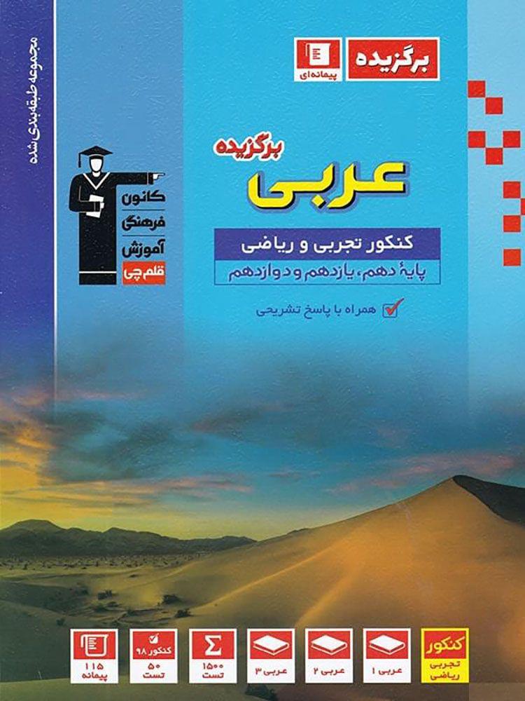 برگزیده عربی کنکور قلم چی