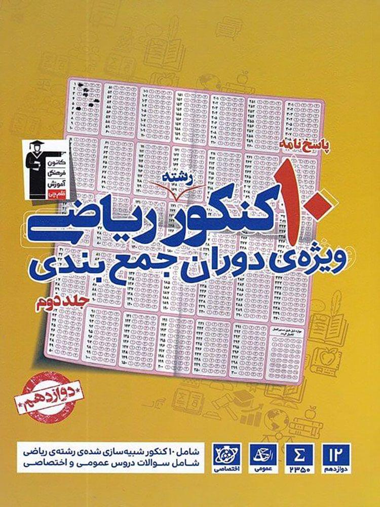 پاسخ نامه 10 کنکور رشته ریاضی جلد دوم زرد قلم چی