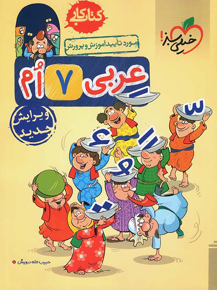 عربی هفتم کتاب کار خیلی سبز