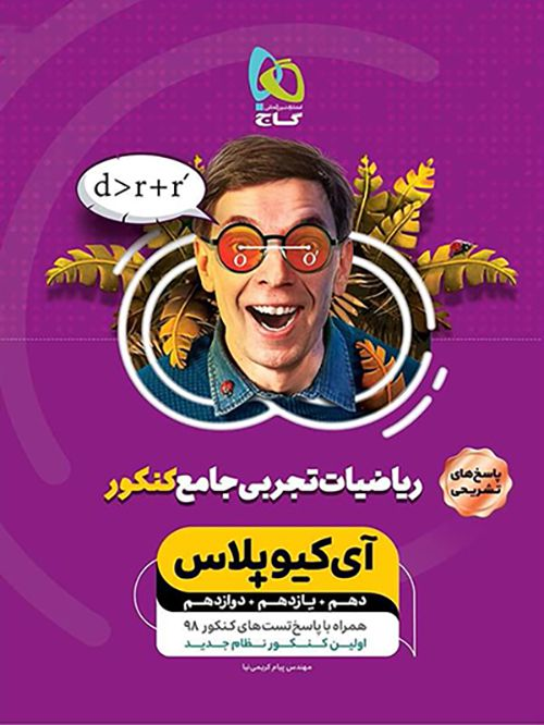 آی کیو پلاس ریاضیات تجربی جامع کنکور (نظام جدید) جلد دوم گاج