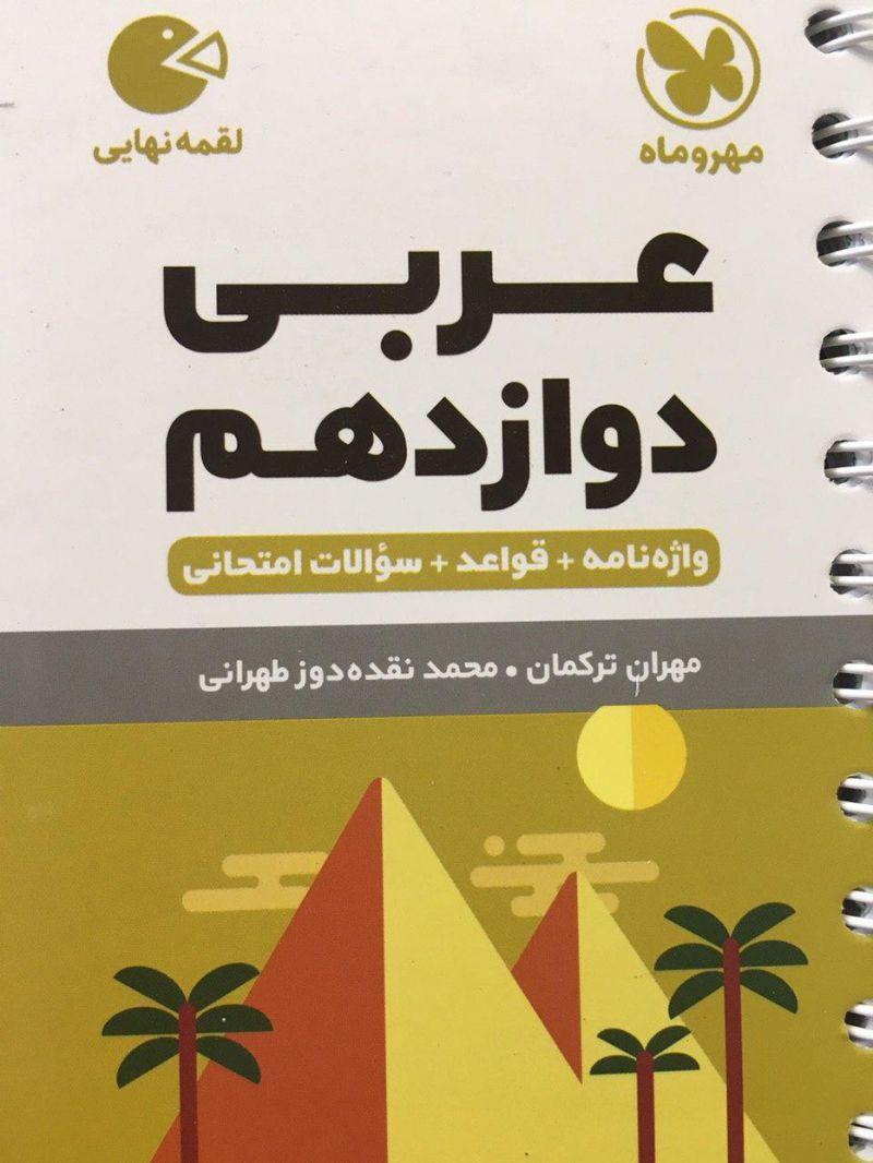 عربی دوازدهم لقمه نهایی مهروماه