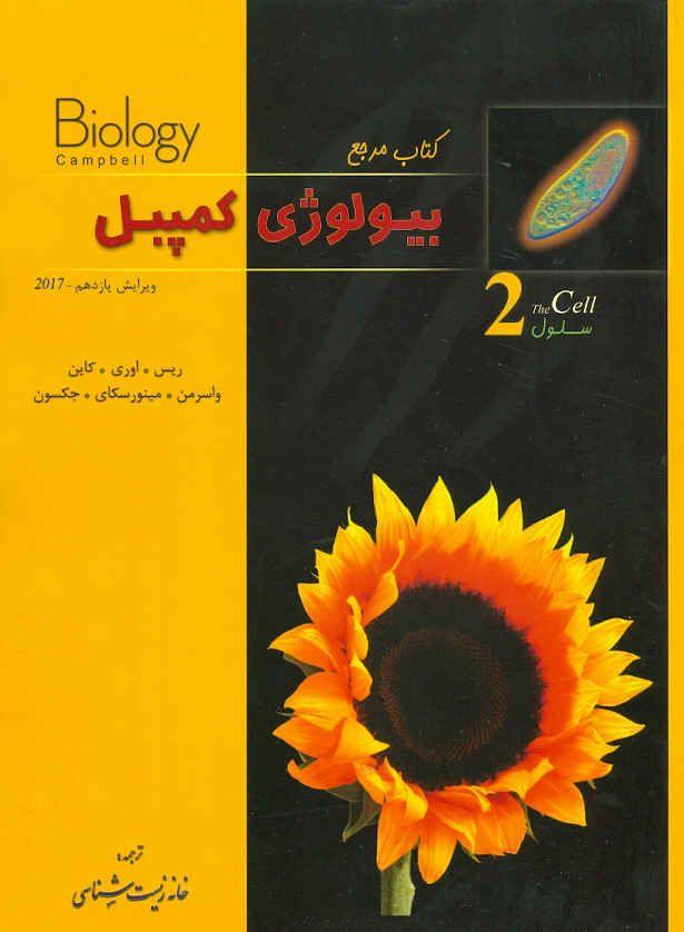 بیولوژی کمپبل (سلول) جلد دوم خانه زیست شناسی