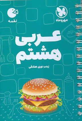 عربی هشتم لقمه مهروماه