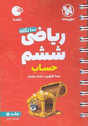 100 نکته ریاضی ششم جلد 1 (حساب) لقمه مهروماه