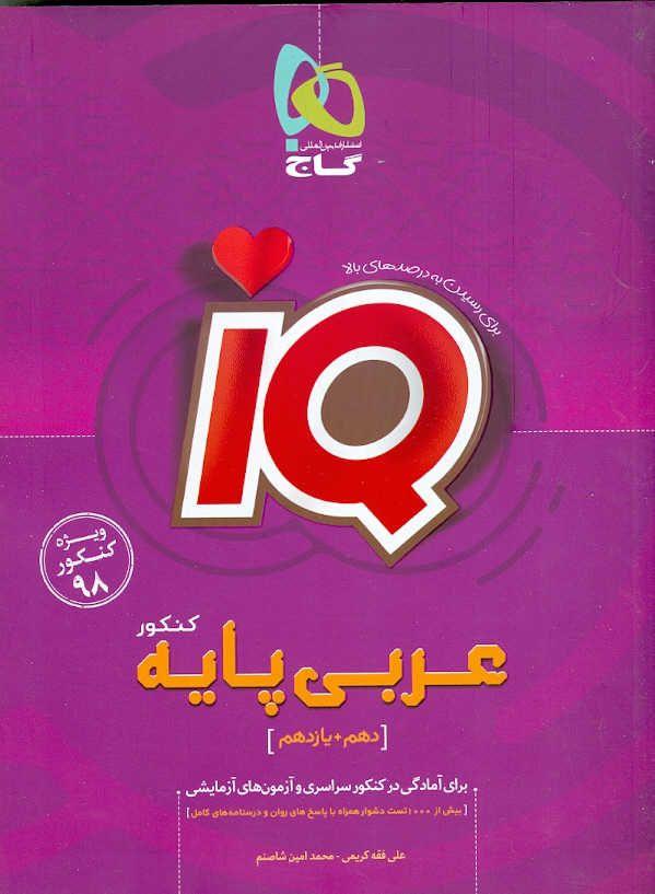 آی کیو عربی پایه (دهم ، یازدهم) گاج