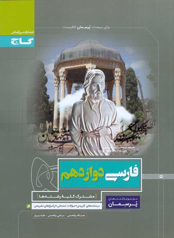 فارسی دوازدهم (مشترک کلیه رشته ها) پرسمان گاج
