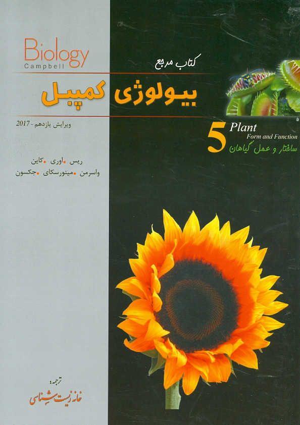 بیولوژی کمپبل (ساختار و عمل گیاهان) جلد پنجم خانه زیست شناسی
