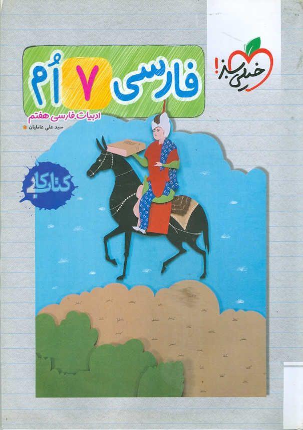 فارسی هفتم کتاب کار خیلی سبز