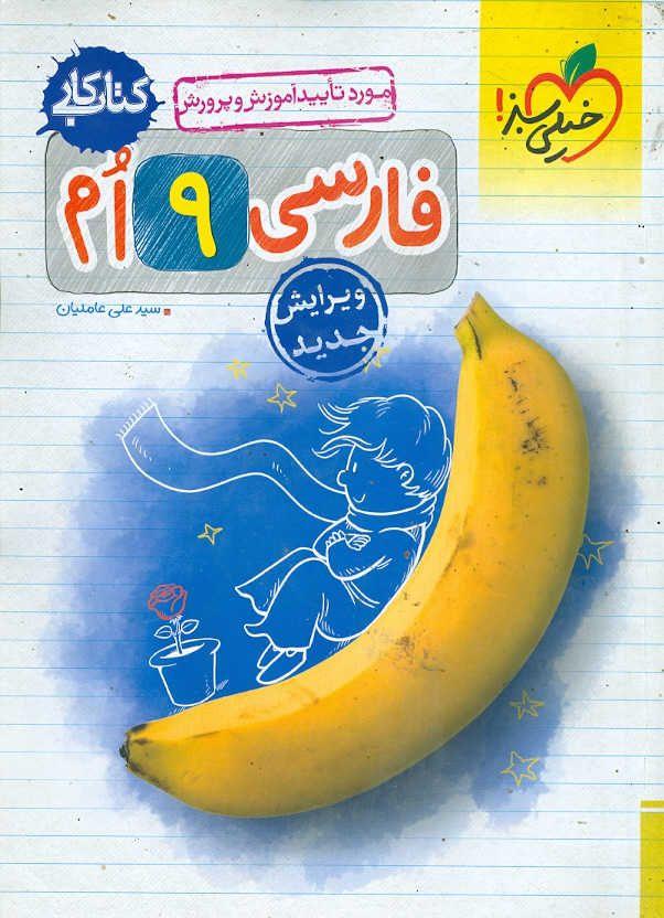 فارسی نهم کتاب کار خیلی سبز