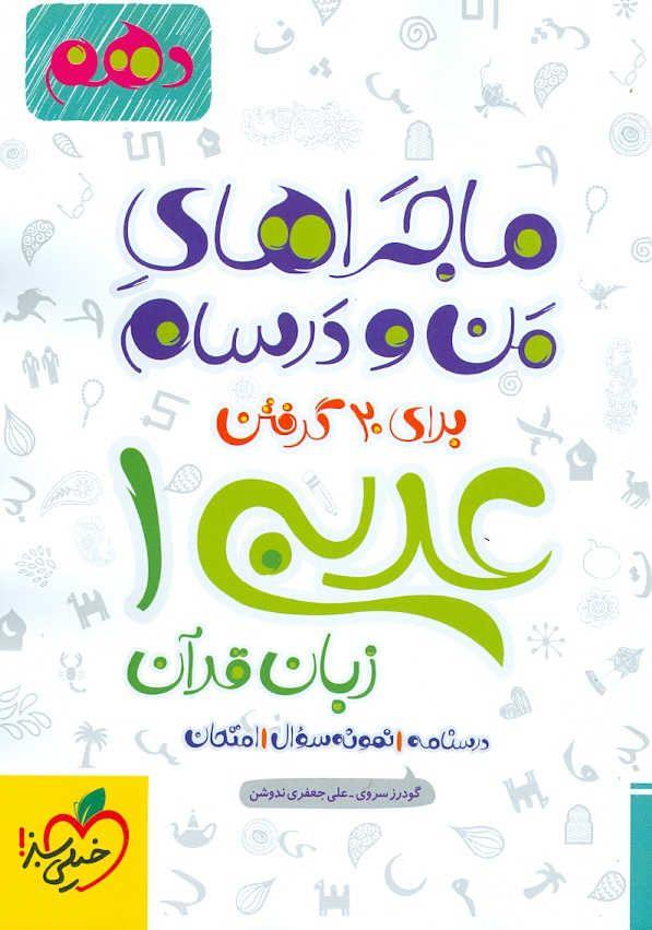 عربی دهم ماجراهای من و درسام خیلی سبز