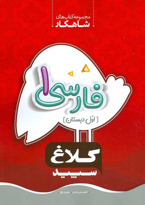 فارسی اول ابتدایی شاهکار کلاغ سپید