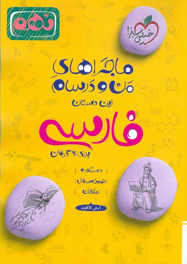 فارسی نهم ماجراهای من و درسام خیلی سبز