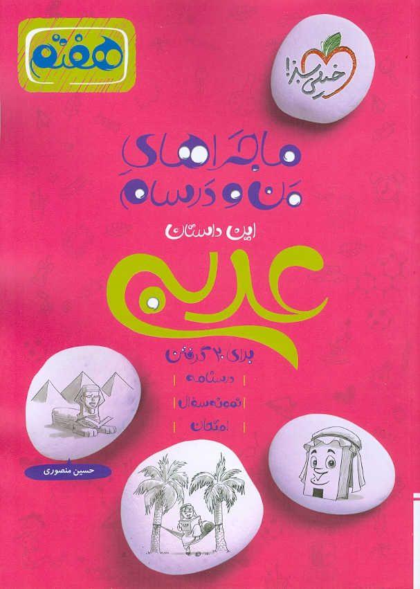 عربی هفتم ماجراهای من و درسام خیلی سبز