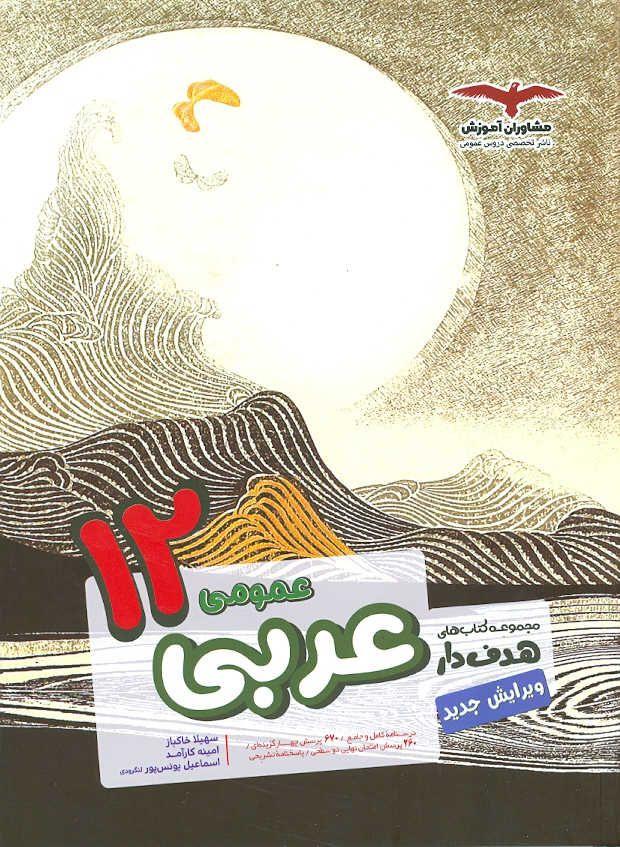 عربی دوازدهم عمومی هدفدار مشاوران