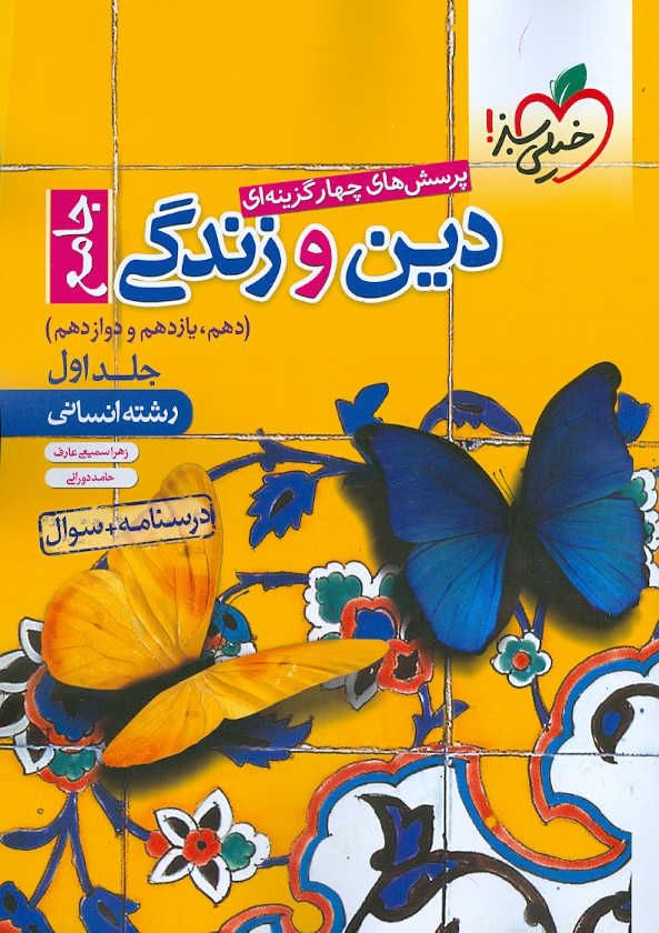 دین و زندگی جامع انسانی تست (دهم ، یازدهم ، دوازدهم) جلد اول سوال خیلی سبز