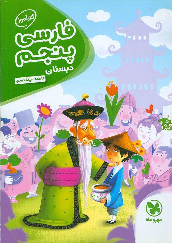 فارسی پنجم ابتدایی کارآموز مهروماه