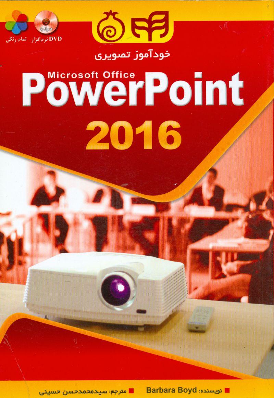 خودآموز تصویری پاورپوینت 2016 (PowerPoint) نارک