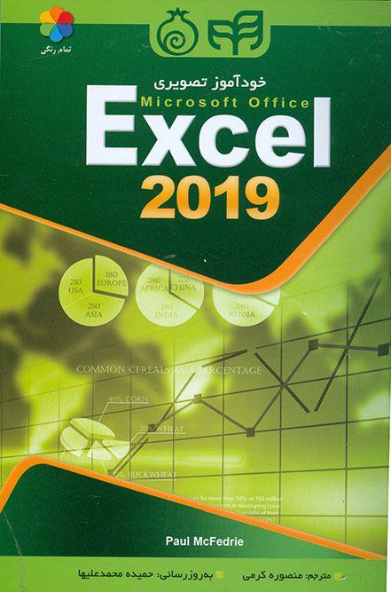 خودآموز تصویری اکسل 2019 (Excel)  نارک