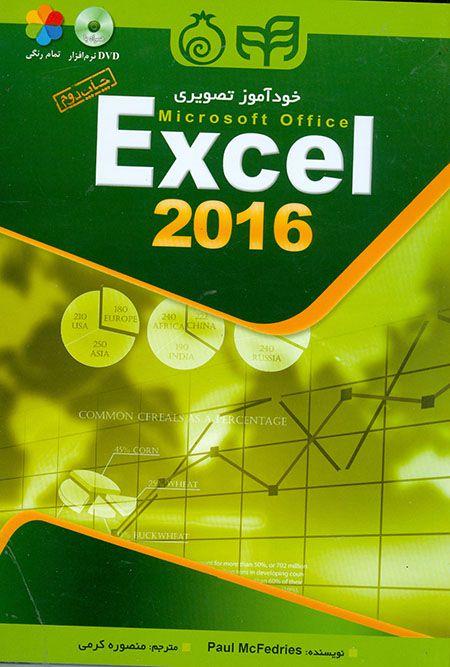 خودآموز تصویری اکسل 2016 (Excel) نارک