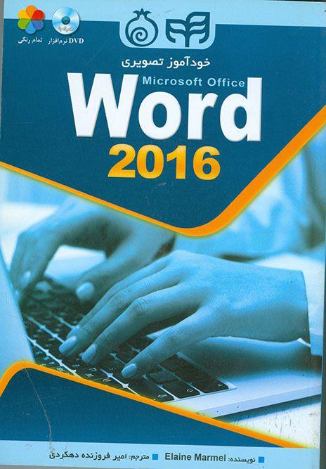 خودآموز تصویری ورد 2016 (word) نارک