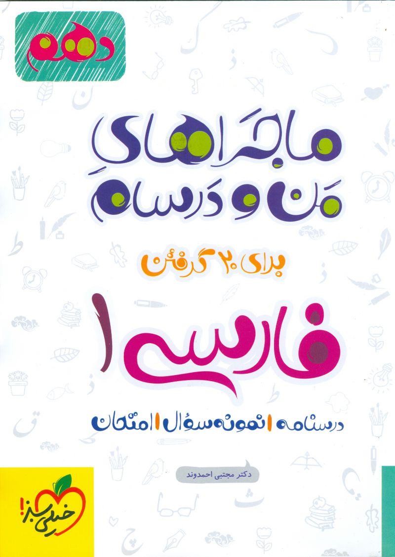 فارسی دهم ماجراهای من و درسام خیلی سبز