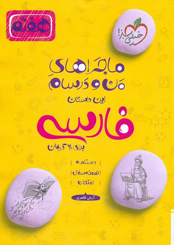 فارسی هفتم ماجراهای من و درسام خیلی سبز