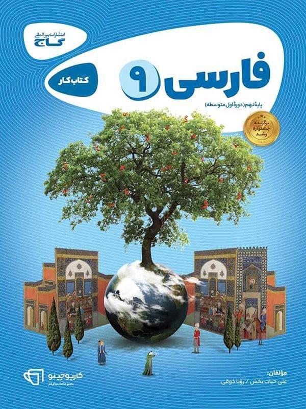 فارسی نهم  کارپوچینو گاج