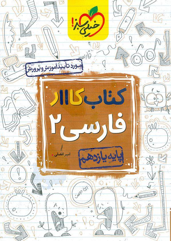 فارسی یازدهم کتاب کار خیلی سبز