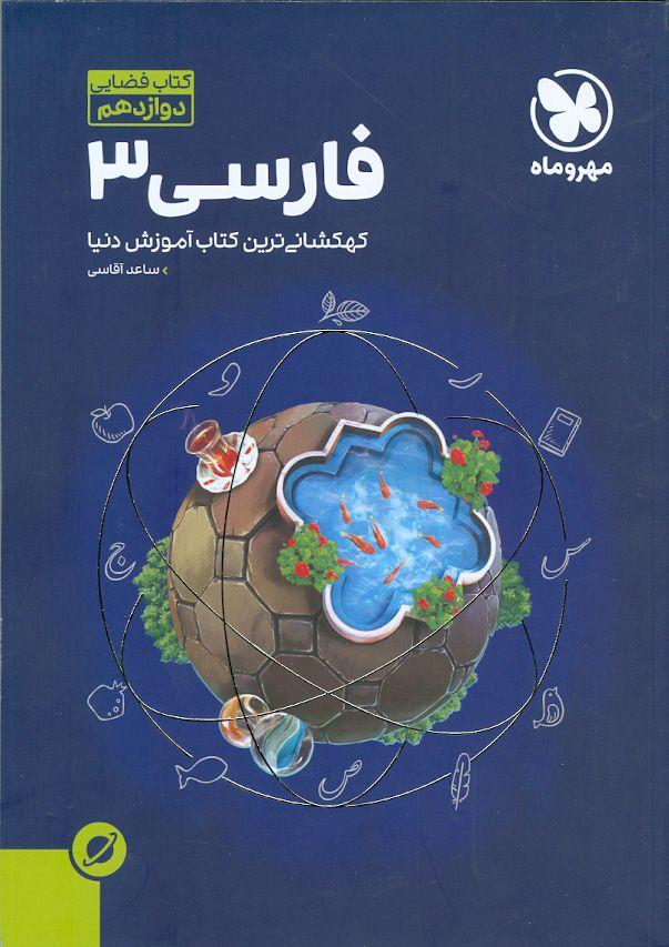 فارسی دوازدهم فضایی مهروماه